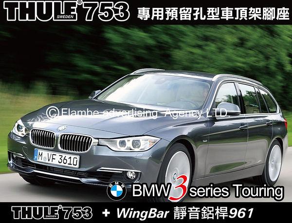 ∥MyRack∥ BMW 3-series Touring E91 THULE 753 +WingBar961+KIT 專用靜音鋁桿車頂架 行李架 橫桿
