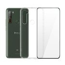 HTC U20 5G 鋼化保貼+保護套