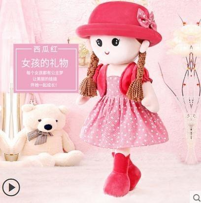 布娃娃女孩公主睡覺抱枕床上公仔玩偶生日禮物可愛毛絨玩具洋娃娃  優拓
