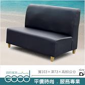 《固的家具GOOD》701-2-AK 金豪座沙發/黑色【雙北市含搬運組裝】