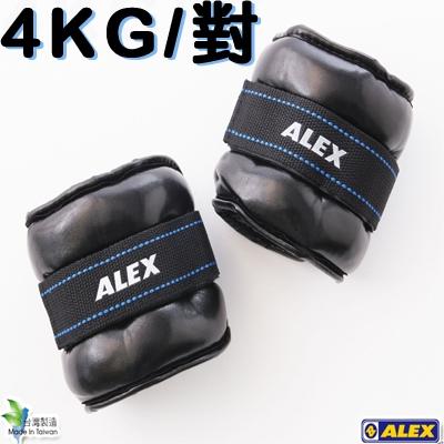 【ALEX】PU型多功能加重器(4KG/對) (色線以實體為主)C-2804