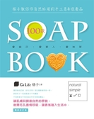 (二手書)格子教你作自然好用的100款手工皂&保養品(暢銷修訂版)