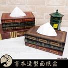 復古 書本 造型 面紙盒 木質 抽取式 衛生紙盒 餐巾盒 桌面收納 道具書 置物盒 面紙盒-米鹿家居
