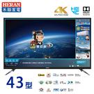 HERAN禾聯43吋4K智慧聯網液晶顯示器 HD-43UDF28~含運不含拆箱定位