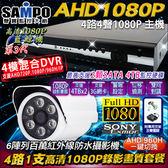 【台灣安防】監視器 聲寶 AHD監控4路主機套餐  DVR 4CH數位網路型+1080P 6陣列防水攝影機x1