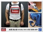 Carry Speed 美國 速必達 Double MK II 新版 雙肩 背帶(立福公司貨)【0利率,免運費】附安全繩 / F2底板