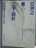 【書寶二手書T7/設計_GOL】亞洲之書文字設計-杉浦康平與亞洲同人的對話_杉浦康平