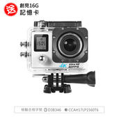 防水雙螢幕高清畫質 送16G 無線運動攝影機 WIFI 運動相機 行車紀錄器 錄影機 極限運動攝影機