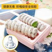 雪糕模具自製冰棒硅膠做冰棍的冰激凌套裝冰淇淋冰糕棒冰家用磨具     易家樂