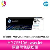 HP CF510A LaserJet 原廠黑色碳粉匣 適用 M154/M154nw/M180/M181/M181fw