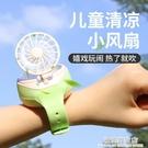 手表小風扇迷你便攜式靜音usb手腕電風扇小型學生隨身手持電扇手環充電式 極簡雜貨