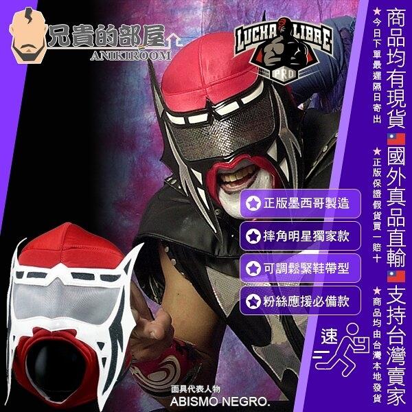 【業餘版】墨西哥摔角 Lucha Libre 摔角明星 Abismo Negro. 傳奇面具選手 專屬摔角面具 墨西哥製