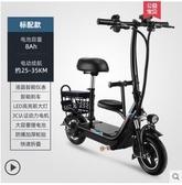 親子電動自行車折疊迷你成人男女帶娃三座代步小型車鋰電車滑板車 後街五號
