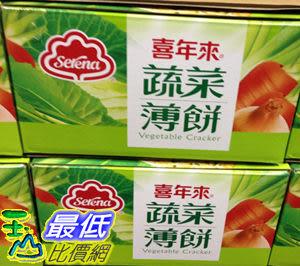 [COSCO代購] 喜年來蔬菜薄餅 SERENA VEGETABLE CRACKER C100543