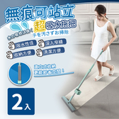 【家適帝】可站立免手洗超吸水拖把 (2入)膠棉拖把*2