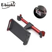 E-books N53 汽車椅背鋁合金頭枕式手機平板支架-紅
