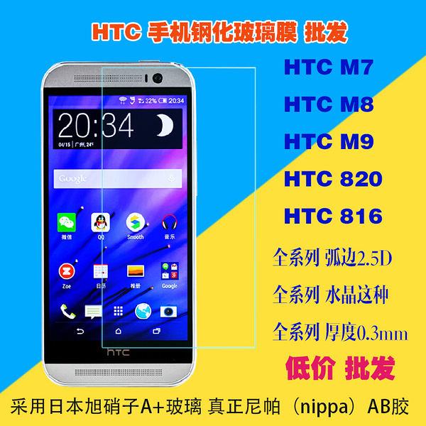 88柑仔店~~HTC手機鋼化玻璃膜ONE M7/ M8/ M9 816/ 820/ E8鋼化膜弧邊貼膜