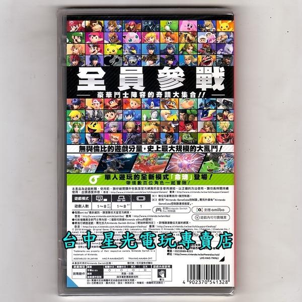 【NS原版片 可刷卡】 Switch 任天堂明星大亂鬥 特別版 中文版全新品【台中星光電玩】