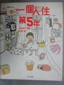 【書寶二手書T9/繪本_LHO】一個人住第5年_高木直子, 洪俞君
