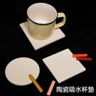 原點居家創意 杯墊 吸水杯墊 鶯歌陶瓷杯墊 台灣鶯歌製特級白陶瓷杯墊