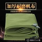 防雨布 防雨布防水防曬篷布加厚油布帆布貨車遮雨遮陽蓬布料耐磨隔熱