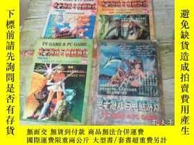 二手書博民逛書店罕見電子遊戲與電腦遊戲1996年8、9、10、11(4期合售)Y413068