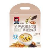桂格超級穀珍藜麥堅果風味25*10包/袋【愛買】