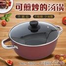 家用不粘鍋燃氣電磁爐通用泡麵鍋拉麵鍋小燉鍋煮鍋熬粥鍋CY『新佰數位屋』