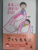 【書寶二手書T1/漫畫書_JBR】世紀日記5