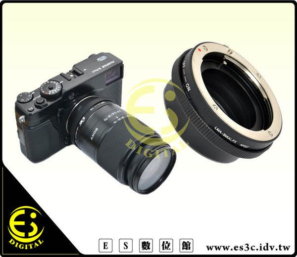 ES數位館 專業級 Sony A Minolta 鏡頭轉Fuji X-Pro 1 X 系列 機身 專用 機身鏡頭 轉接環 KW74