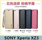 SONY Xperia XZ3 側翻皮套 隱形磁扣 掛繩 插卡 支架 鈔票夾 防水 手機皮套 手機殼 皮套