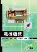 電機機械(第六版)(含升研究所、高考、特考)