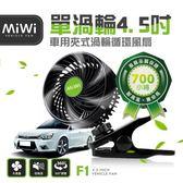 MIWI 單渦輪4.5吋 車用夾式渦輪循環風扇 兩段風速 12V電壓汽柴油車適用 夾式設計 大風量
