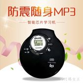 復古家用CD學習機MP3隨身聽英語聽力便攜式播放器 ZJ2205【大尺碼女王】