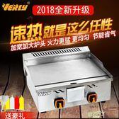 商用燃氣扒爐燃氣平扒爐銅鑼燒鐵板燒手抓餅機商用