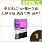寵物家族-【2包組活動促銷】愛肯拿ACANA-單一蛋白低敏無穀配方(美膚羊肉+蘋果)1kg