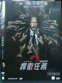 挖寶二手片-P01-007-正版DVD*電影【捍衛任務2殺神回歸】-基努李維