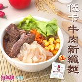【搭嘴好食】大份量 低卡新纖麵-大塊牛肉x1盒再加蒟蒻新纖麵x1包