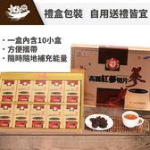 【韓國】高麗人蔘切片金色禮盒(蜂蜜紅蔘口味一大盒內含10小盒)