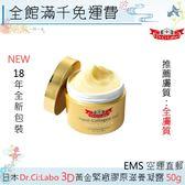 【一期一會】【日本現貨】日本 Dr.Ci:Labo城野醫生 3D黃金緊緻膠原滋養凝露50g「日本直送」