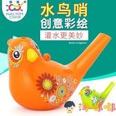 兒童水鳥音樂小鳥口哨哨子幼兒寶寶吹奏樂器彩繪小鳥戲水玩具【淘嘟嘟】