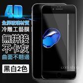 【coni shop】iPhone 5 6 7 8 Xs Xr Max 4D曲面一體成型鋼化玻璃膜 防爆玻璃貼 螢幕保護貼 弧邊