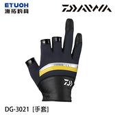 漁拓釣具 DAIWA DG-3021 黑黃 [三指手套]