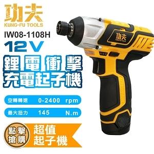 【功夫】CD08-2108T 12V充電鋰電電鑽 雙鋰電(送酷冰杯)