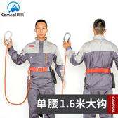 單腰單大鉤輕便空調高空作業保險帶安全帶戶外施工電工腰帶繩 亞斯藍