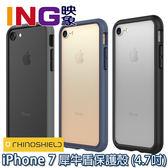 犀牛盾 抗衝擊防摔邊框 手機殼 iPhone 7 / 8 (4.7吋) RHINO SHIELD 保護殼 i7 i8