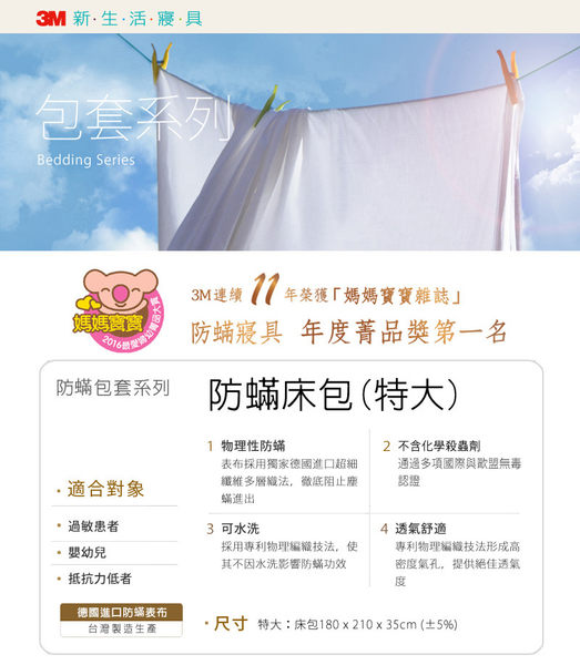 3M 新絲舒眠 防蹣床包套(雙人特大6x7) 7000011519