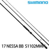 漁拓釣具 SHIMANO 17 NESSA BB S1102MMH (海水路亞竿)