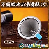 【樂購王】咖啡必備《不鏽鋼咖啡過濾器(大)1-4人份》不鏽鋼 過濾【B0448】