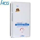 含原廠基本安裝 和成HCG 熱水器 屋外型熱水器12L GH1211(桶裝瓦斯)